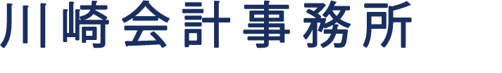 川崎会計事務所
